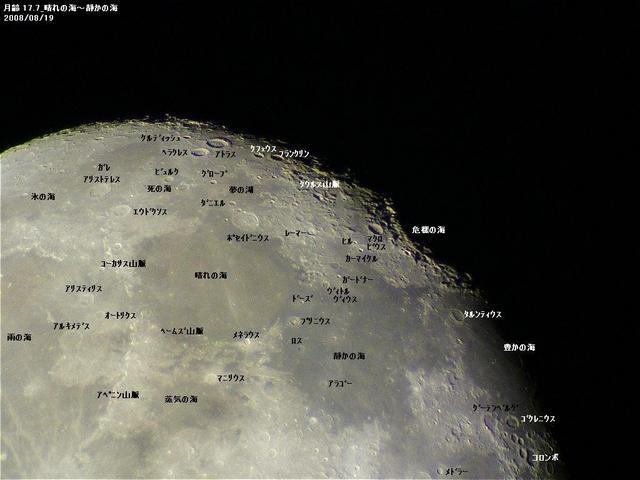 月齢 17.7_晴れの海~静かの海.JPG